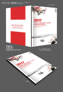 中国风画册封面设计