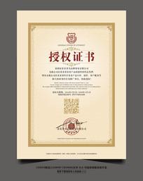专卖店授权书证书CDR素材