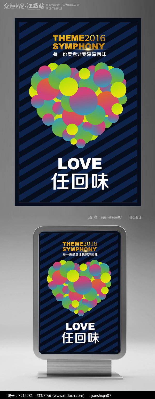 爱心海报设计