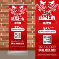 红色中国龙新年新品上市易拉宝