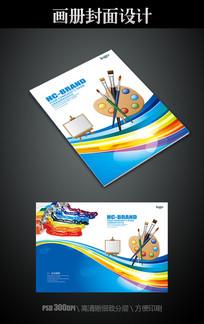 美术绘画培训机构画册封面