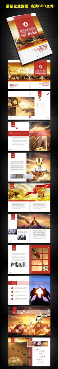 2017红色企业宣传画册产品画册