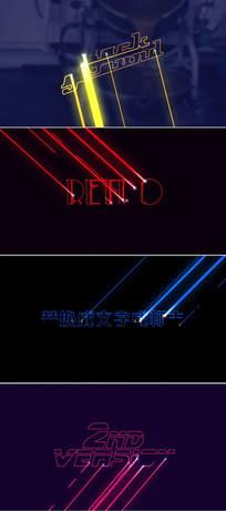 ae激光雕刻文字logo标志显示模板