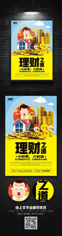 创意金融投资理财海报设计psd