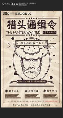 创意猎头招聘海报设计