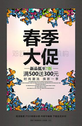 春季大促约惠春天促销活动海报模板