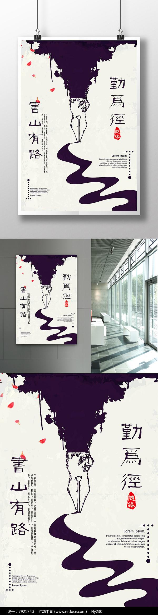 读书梦创意海报