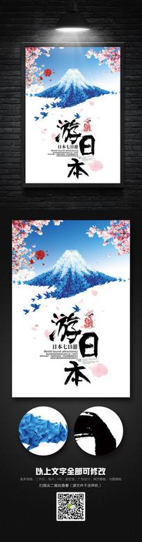 简洁大气日本旅游宣传海报psd