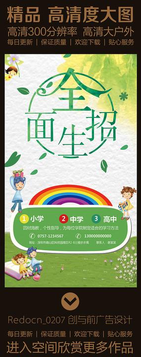简约清新招生宣传单海报设计