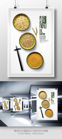 简约素食五谷杂粮美食创意海报设计