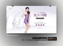 聚焦超声溶脂减肥宣传海报