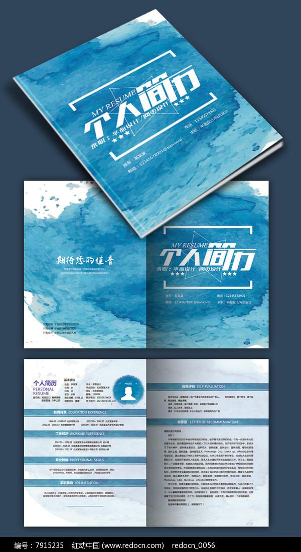 蓝色水彩泼墨个性简历设计模板图片