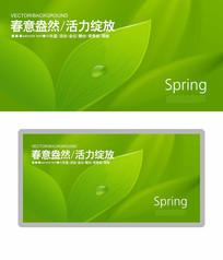 绿色叶子春季健康养生展板背景板设计