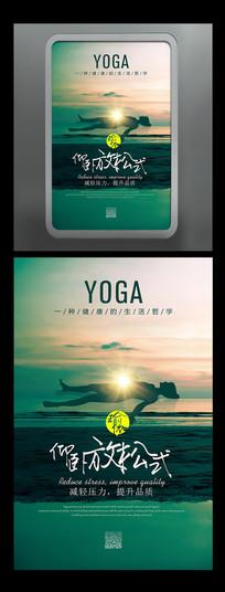 绿色自然24式仰卧放松式瑜伽海报
