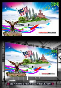 马来西亚旅游广告活动宣传背景模板设计
