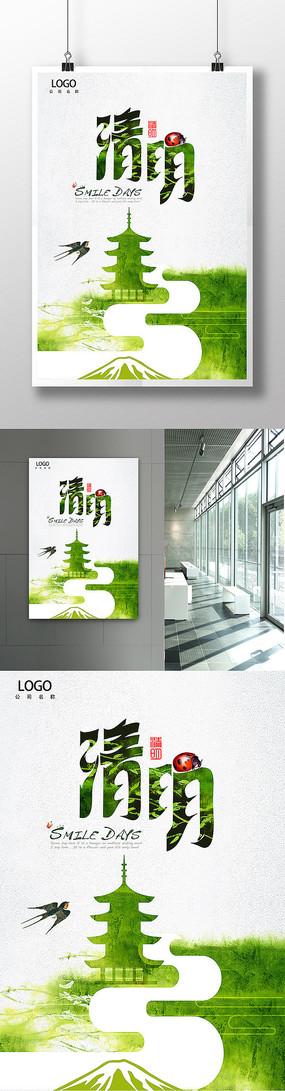 清明节促销海报设计模板 PSD