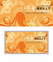 三八妇女节展板背景板设计