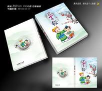 三字经书籍封面设计