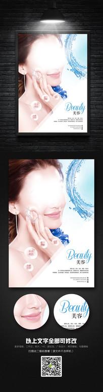 水光针整形美容海报设计