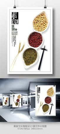 素食文化五谷杂粮海报设计