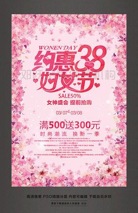 约惠38妇女节三八女神节促销活动海报