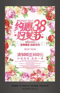 约惠妇女节38女神盛惠促销活动海报
