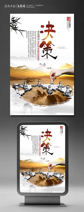 中国风领导决策企业文化展板
