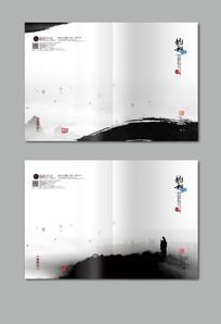 中国风水墨画册封面模版