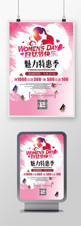 38妇女节女神节促销活动粉红背景海报