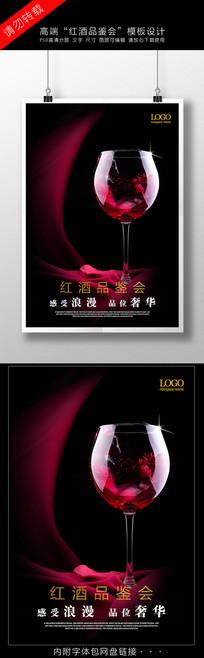 高端奢华红酒品鉴会海报设计