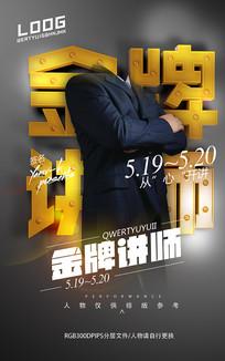 金牌讲师人物介绍海报模版