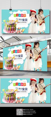 卡通蛋糕儿童生日海报