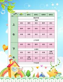 清新小学课程表