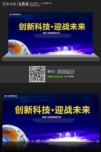 时尚大气地球科技会议背景展板