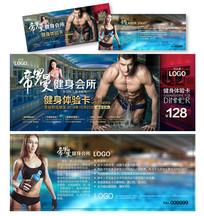 游泳体验券