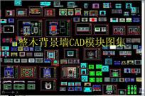 整木背景墙CAD模块图集