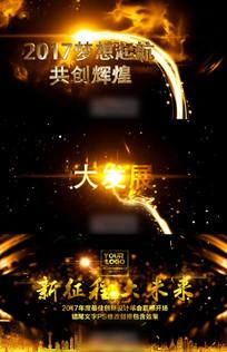 2017金色大气震撼光线开场视频片头AE模板