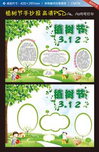 312植树节小报手抄报