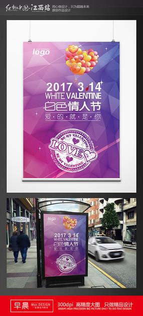 314白色情人节主题海报