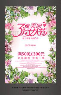 38美丽女人节三八妇女节促销活动海报