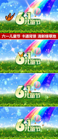 61儿童节卡通背景快乐六一舞台背景视频