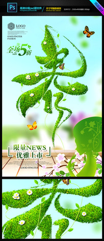 春天来了春季新品海报