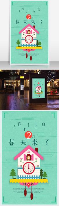 春天来了海报设计