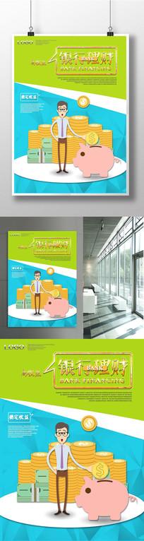 大气银行理财海报设计
