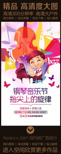 钢琴培训班招生