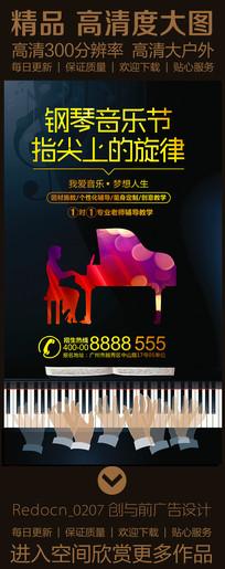 钢琴培训班招生海报设计模板