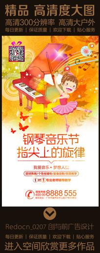 钢琴培训班招生宣传海报