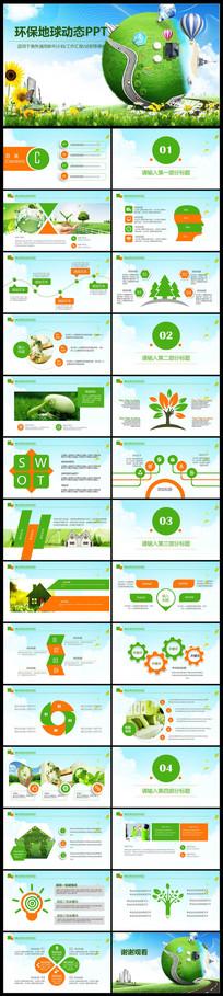 绿色节能环保公益节能减耗绿色科技PPT