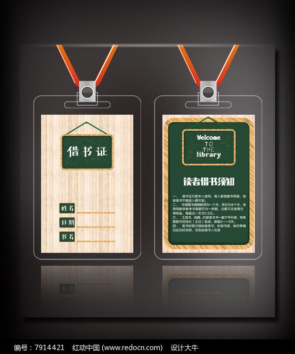 木质黑板借书证图片