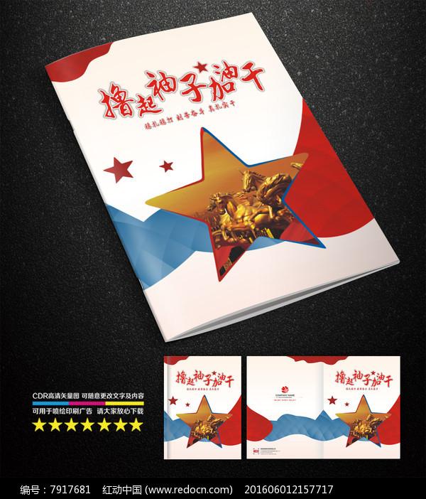 撸起袖子加油干党建画册封面图片